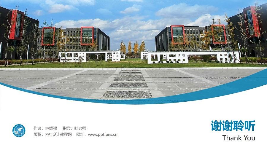 太原学院PPT模板下载_幻灯片预览图32
