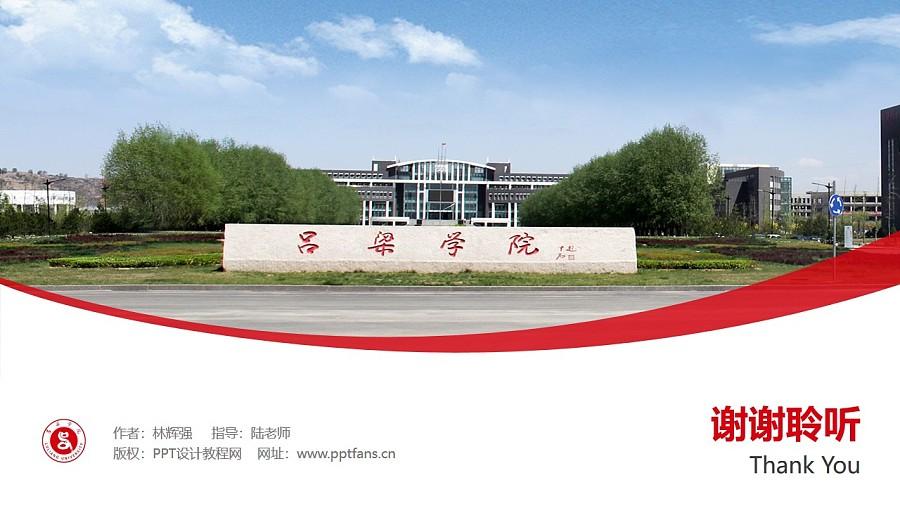 吕梁学院PPT模板下载_幻灯片预览图32