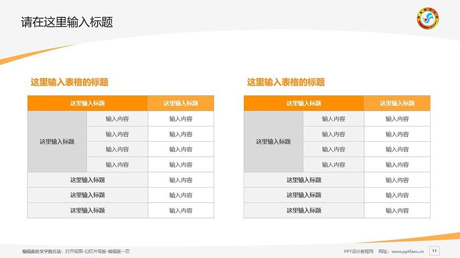 青海师范大学PPT模板下载_幻灯片预览图11
