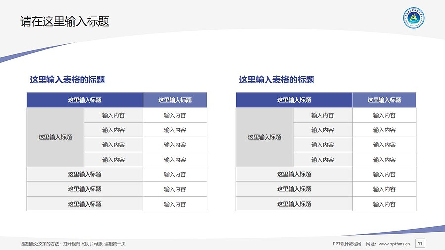 青海建筑职业技术学院PPT模板下载_幻灯片预览图11
