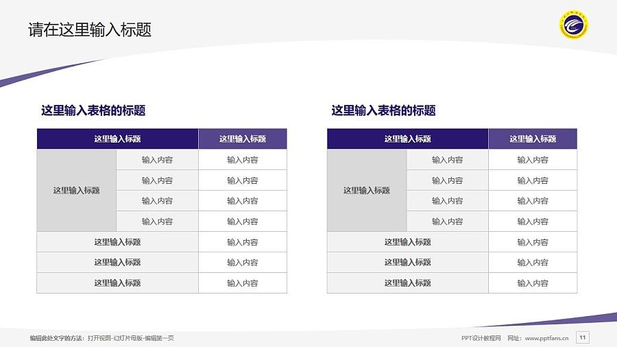 天水师范学院PPT模板下载_幻灯片预览图11