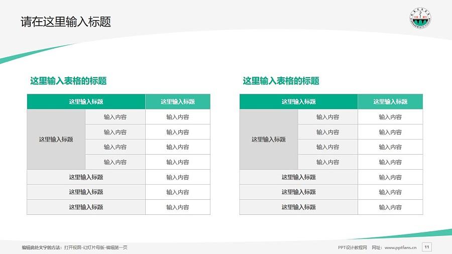 黔南民族医学高等专科学校PPT模板_幻灯片预览图11