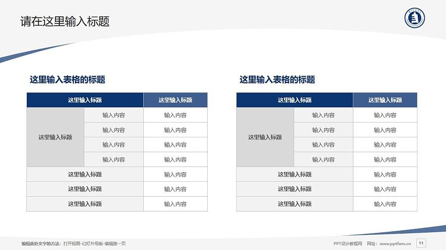 贵州师范学院PPT模板_幻灯片预览图11