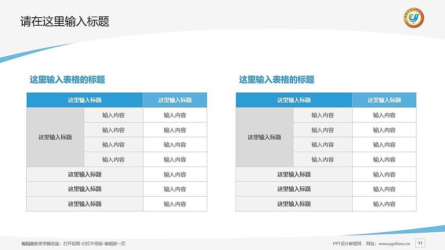 海南外国语职业学院PPT模板下载_幻灯片预览图11