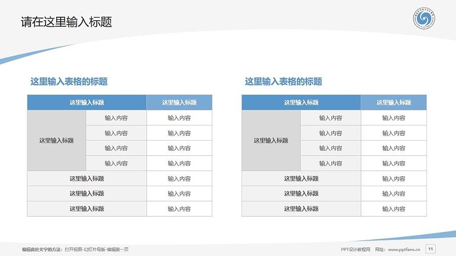 海南软件职业技术学院PPT模板下载_幻灯片预览图11