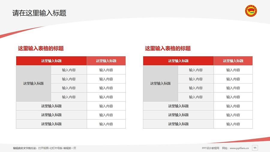 海南政法职业学院PPT模板下载_幻灯片预览图11
