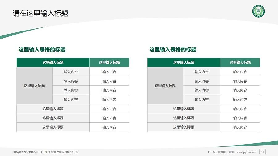 南京林业大学PPT模板下载_幻灯片预览图11
