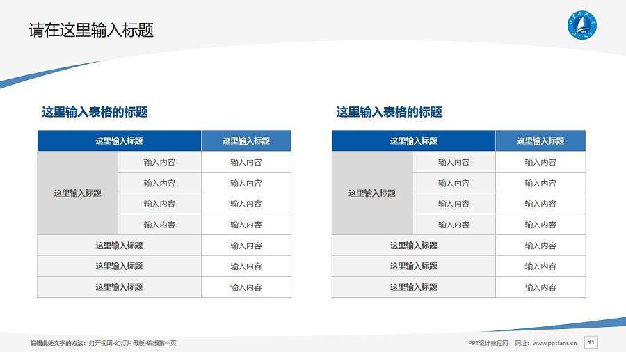 江苏科技大学PPT模板下载_幻灯片预览图11