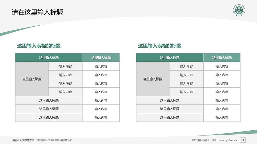 中国药科大学PPT模板下载_幻灯片预览图11