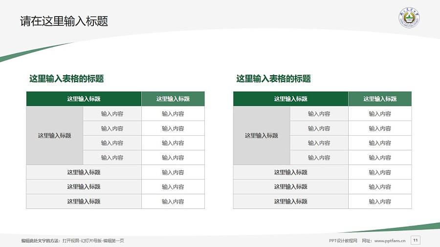 南京农业大学PPT模板下载_幻灯片预览图11