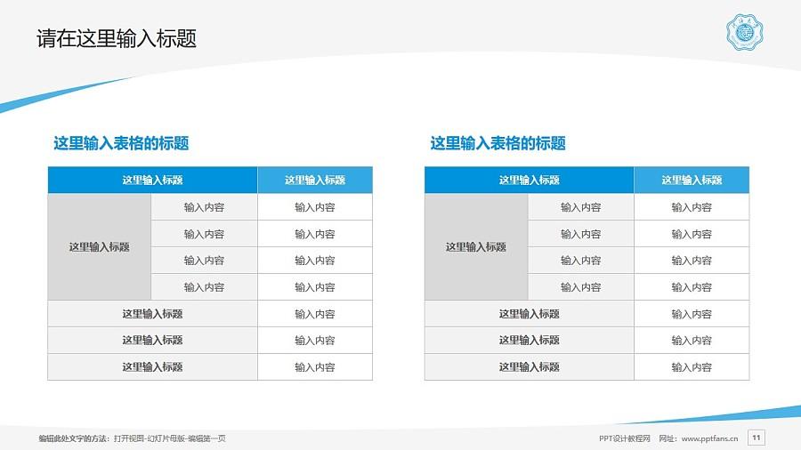 河海大学PPT模板下载_幻灯片预览图11