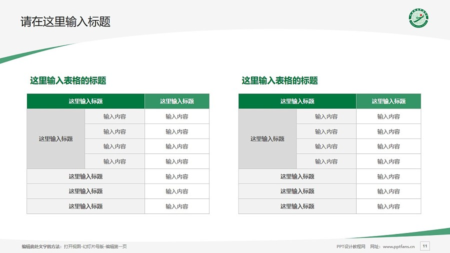 山西旅游職業學院PPT模板下載_幻燈片預覽圖11