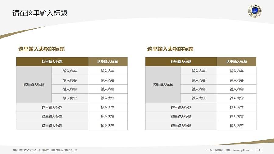 内蒙古警察职业学院PPT模板下载_幻灯片预览图11
