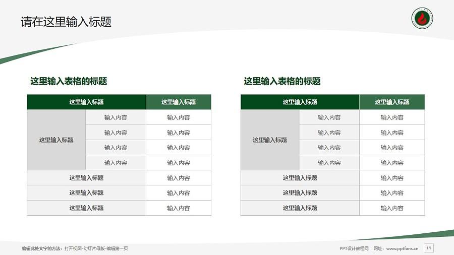 内蒙古化工职业学院PPT模板下载_幻灯片预览图11