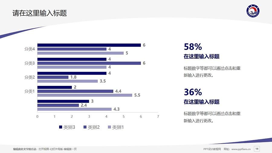 青海大学PPT模板下载_幻灯片预览图18