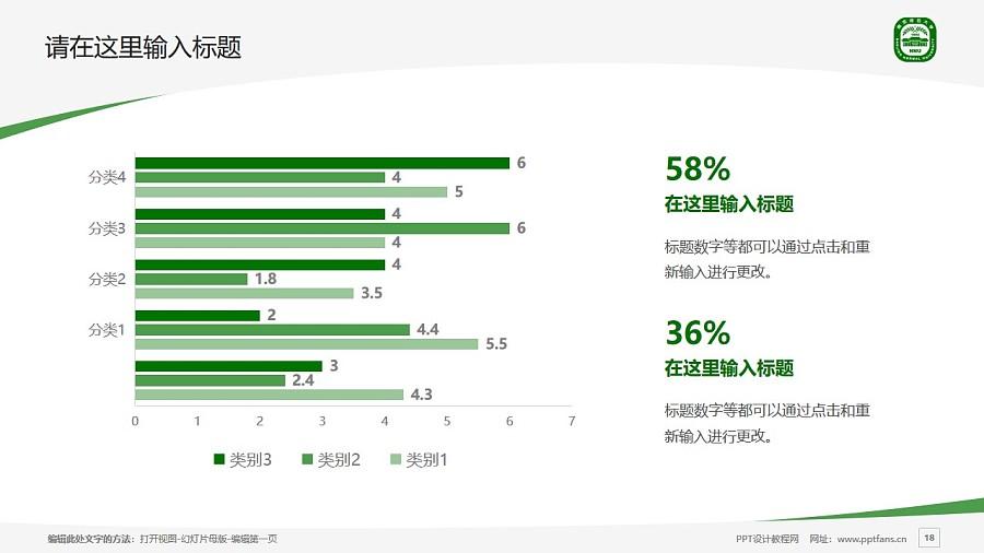 南京师范大学PPT模板下载_幻灯片预览图18