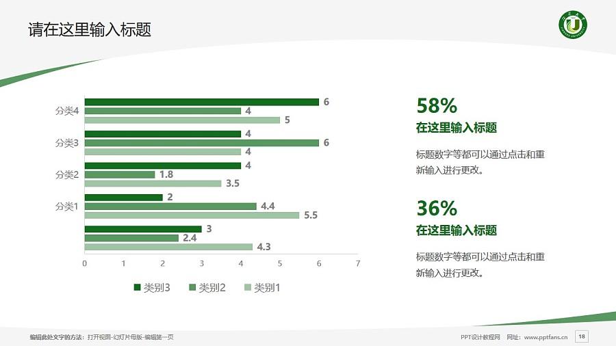江苏大学PPT模板下载_幻灯片预览图18