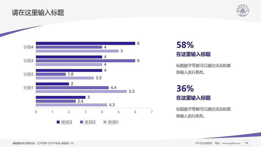 南京航空航天大学PPT模板下载_幻灯片预览图18