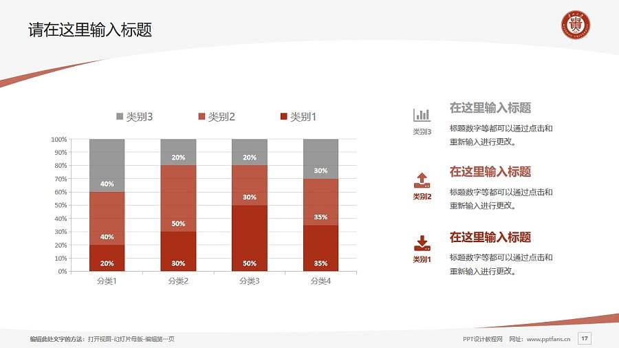 贵州大学PPT模板_幻灯片预览图17