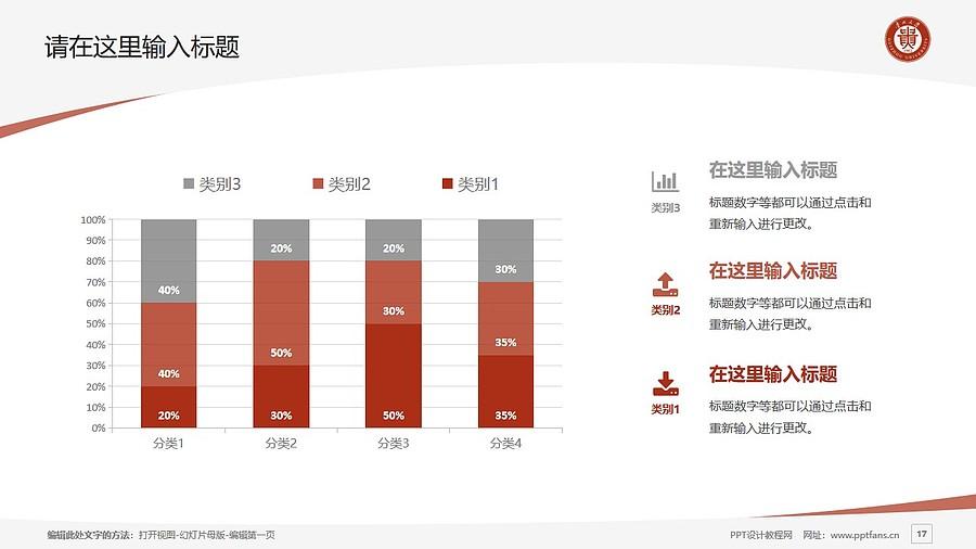 贵州大学PPT模板下载_幻灯片预览图17