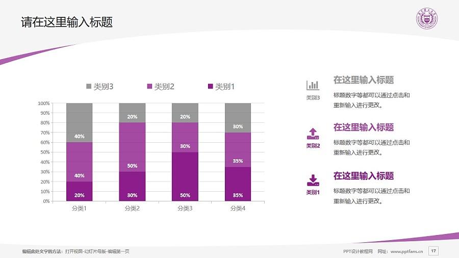 南京理工大学PPT模板下载_幻灯片预览图17