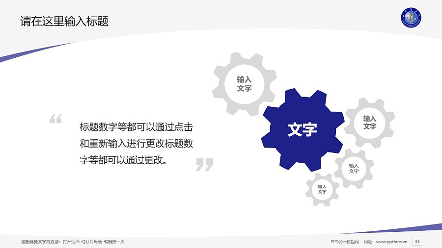 甘肃医学院PPT模板下载_幻灯片预览图25