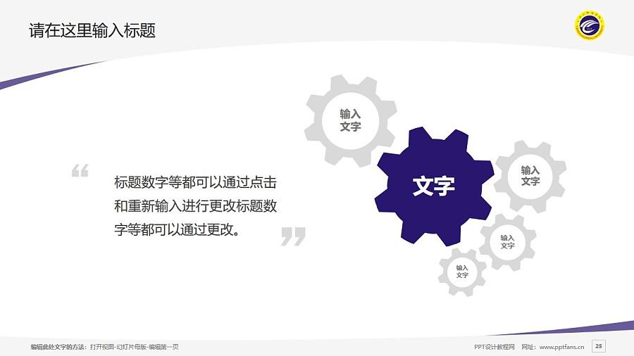 天水师范学院PPT模板下载_幻灯片预览图25