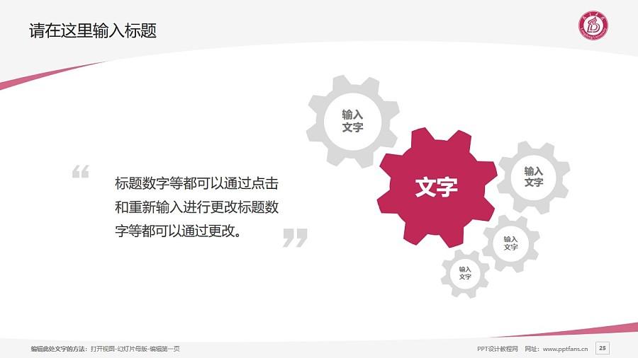 陇东学院PPT模板下载_幻灯片预览图25