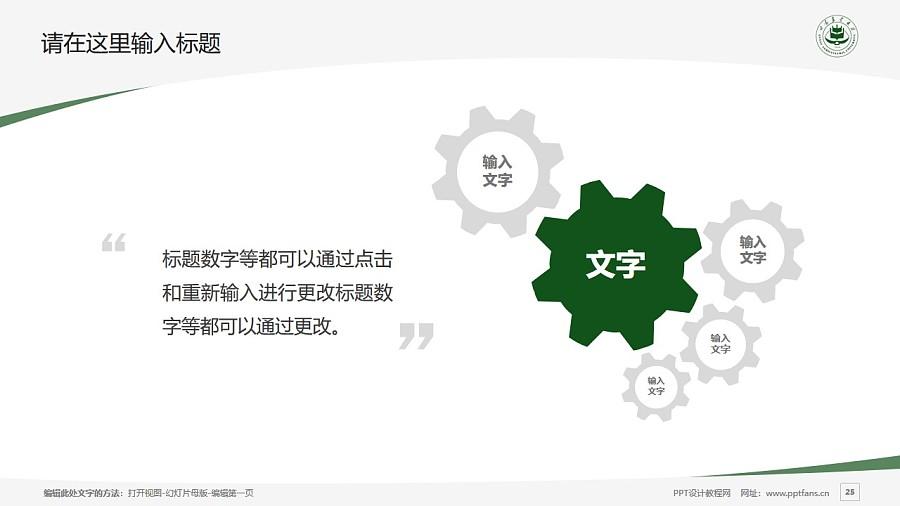 甘肃农业大学PPT模板下载_幻灯片预览图25