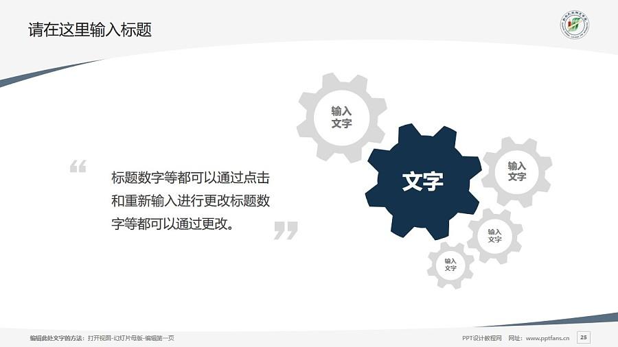 黔南民族师范学院PPT模板_幻灯片预览图25