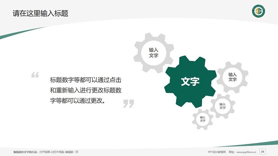 贵州工程应用技术学院PPT模板_幻灯片预览图25
