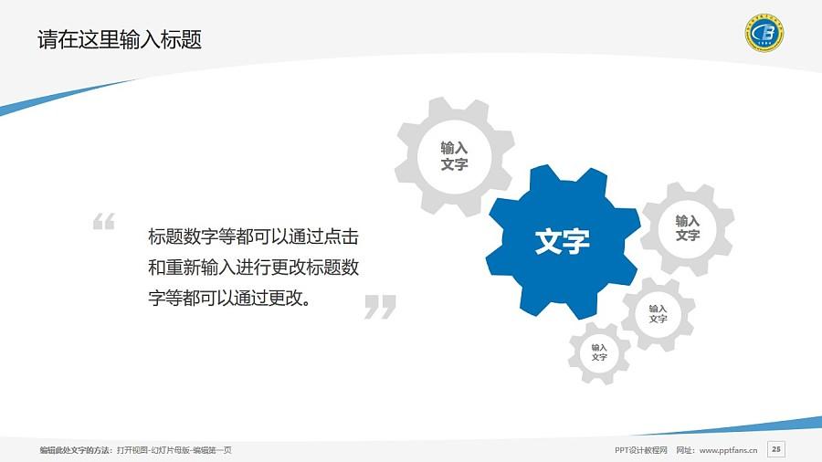 海南经贸职业技术学院PPT模板下载_幻灯片预览图25