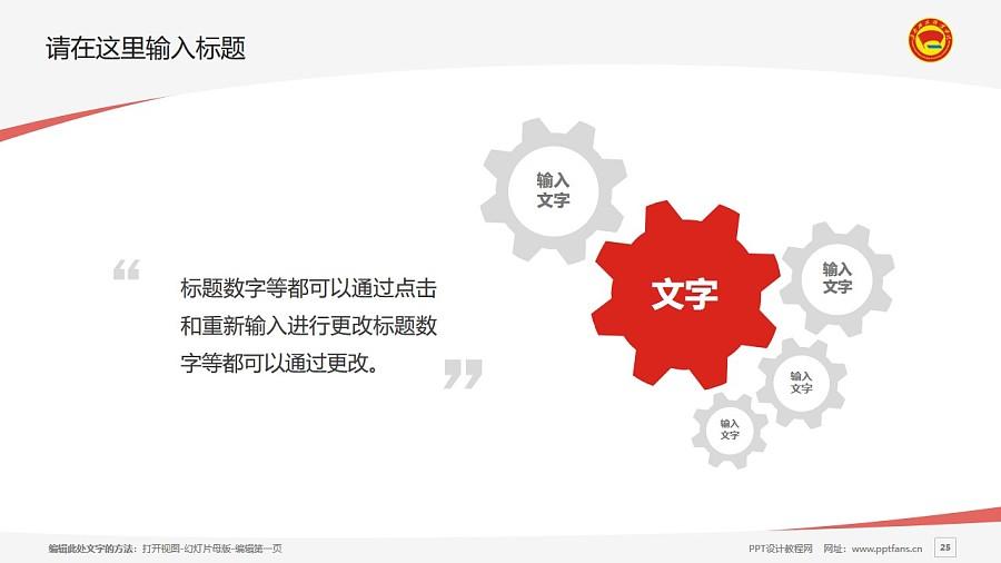 海南政法职业学院PPT模板下载_幻灯片预览图25