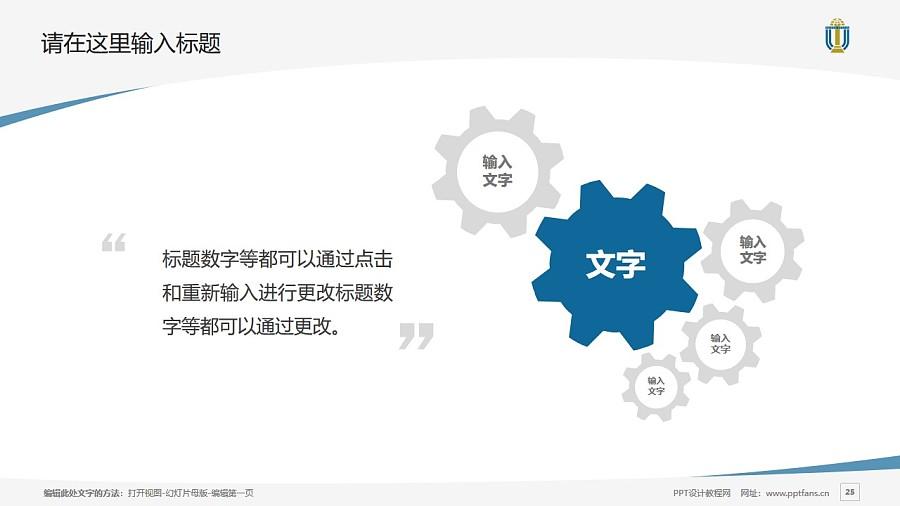 三亚理工职业学院PPT模板下载_幻灯片预览图25