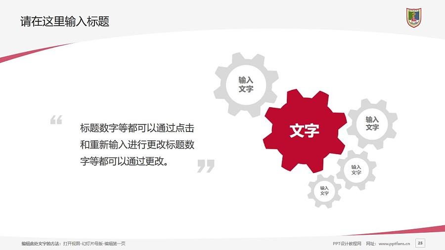 南京医科大学PPT模板下载_幻灯片预览图25