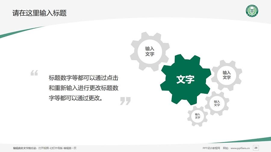 南京林业大学PPT模板下载_幻灯片预览图25