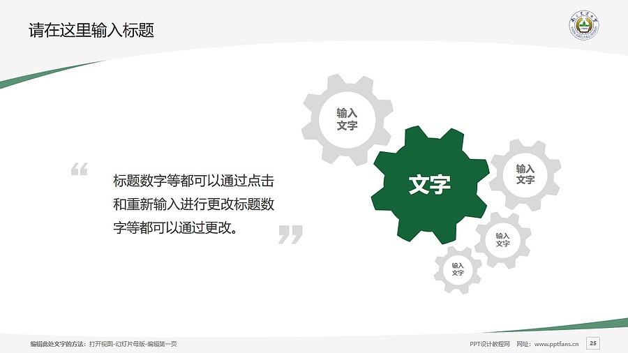 南京农业大学PPT模板下载_幻灯片预览图25