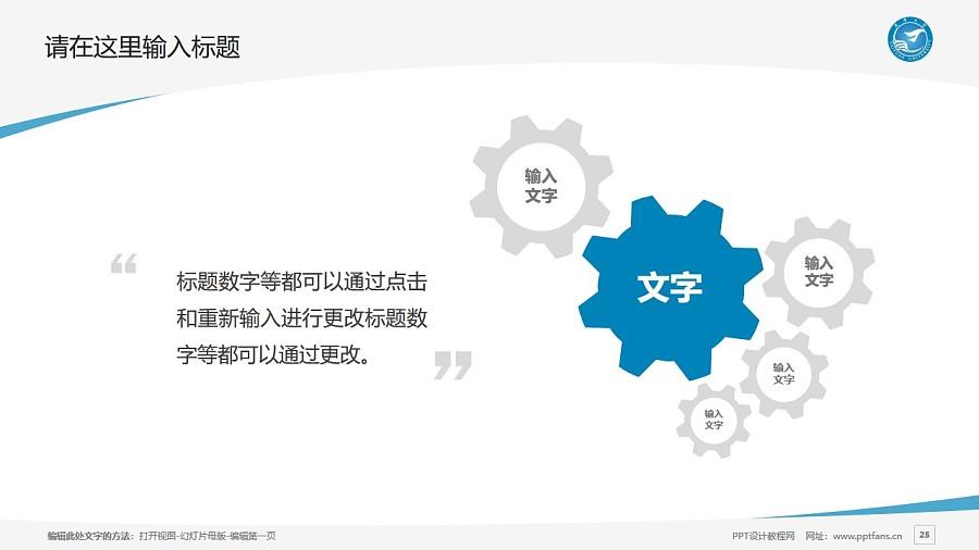 太原学院PPT模板下载_幻灯片预览图25