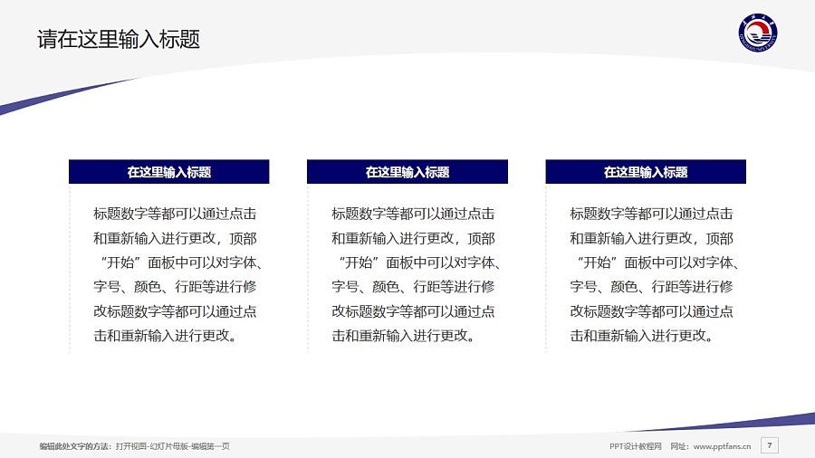 青海大学PPT模板下载_幻灯片预览图7