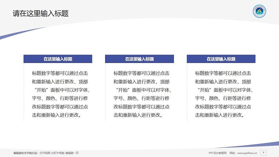 青海建筑职业技术学院PPT模板下载_幻灯片预览图7