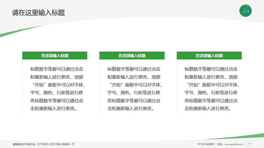 甘肃林业职业技术学院PPT模板下载_幻灯片预览图7