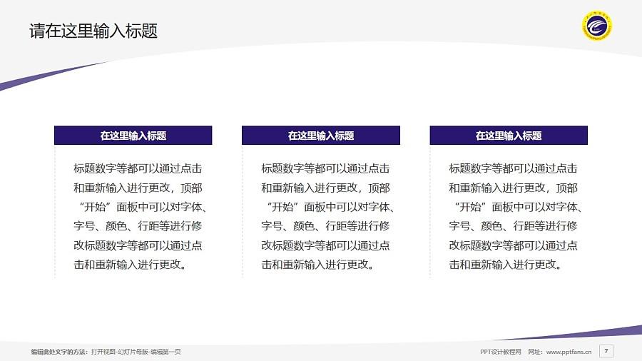 天水师范学院PPT模板下载_幻灯片预览图7