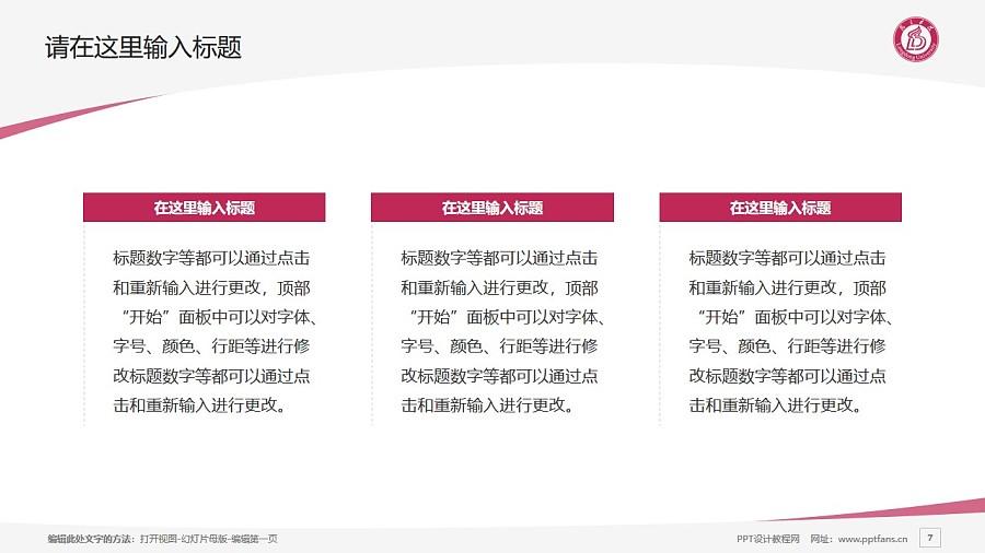 陇东学院PPT模板下载_幻灯片预览图7