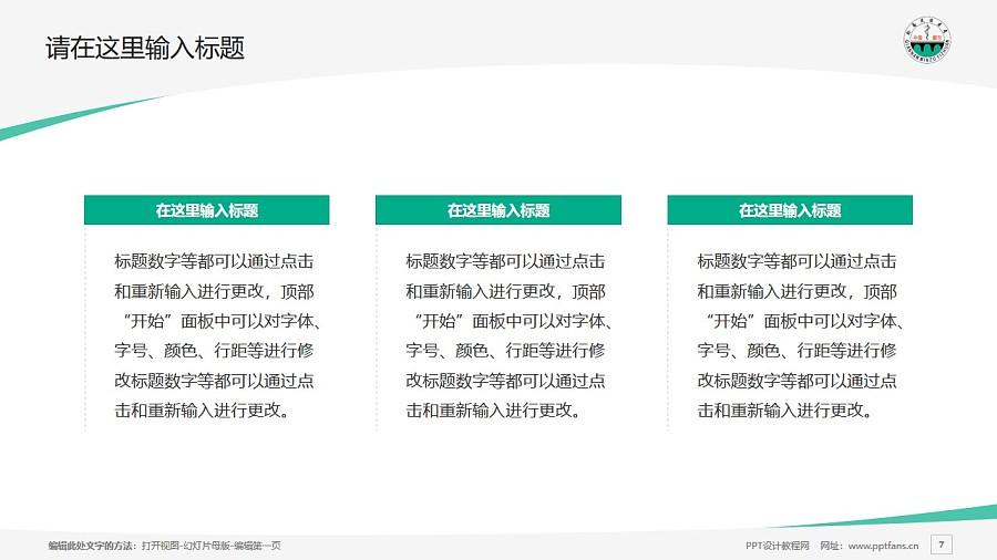 黔南民族医学高等专科学校PPT模板_幻灯片预览图7