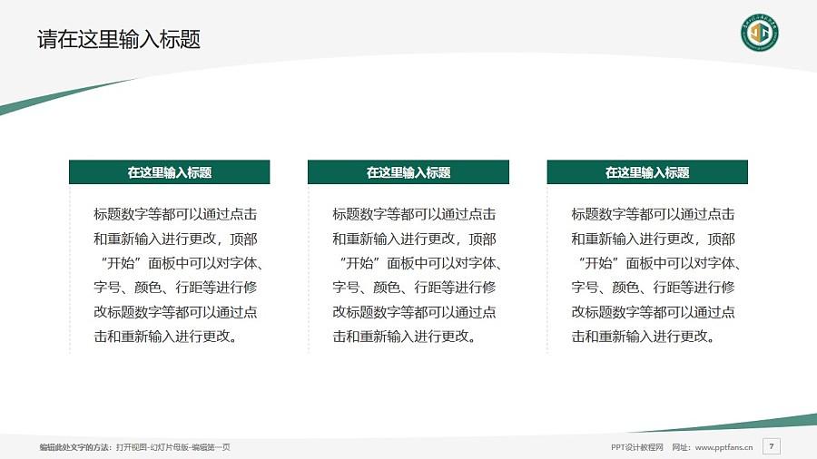 贵州工程应用技术学院PPT模板_幻灯片预览图7