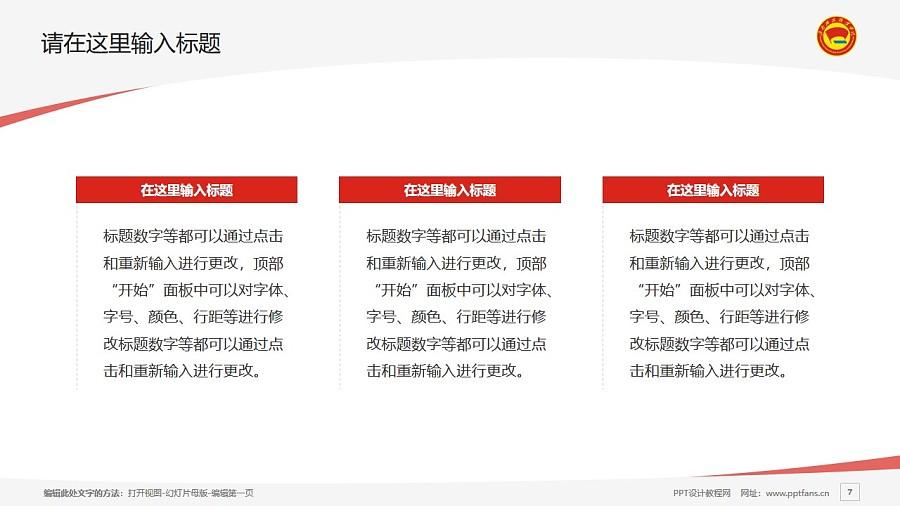 海南政法职业学院PPT模板下载_幻灯片预览图7