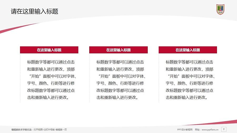 南京医科大学PPT模板下载_幻灯片预览图7