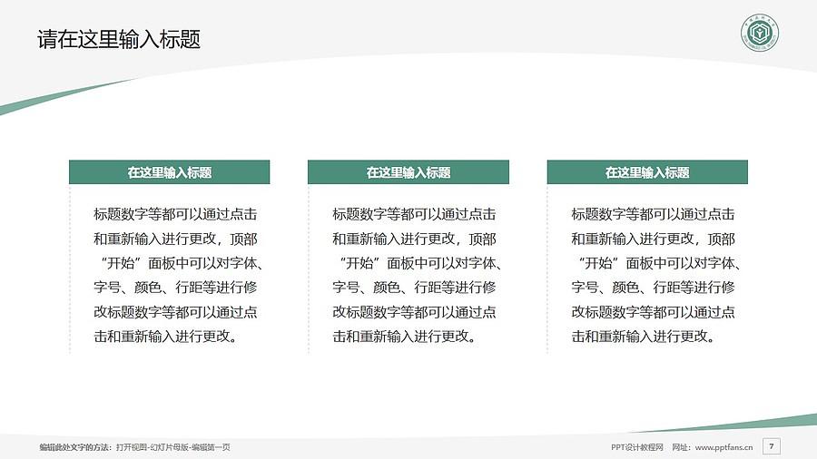 中国药科大学PPT模板下载_幻灯片预览图7