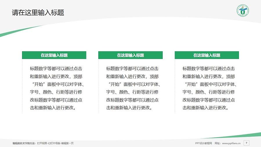 海南师范大学PPT模板下载_幻灯片预览图7