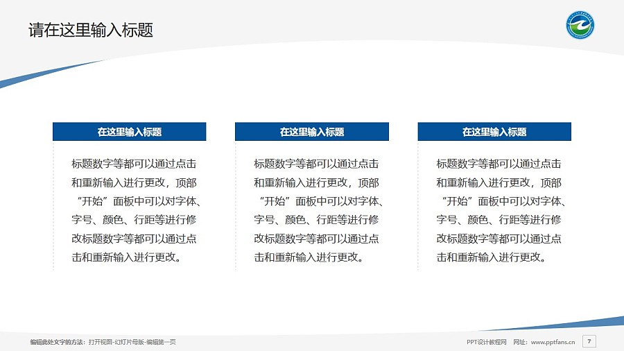 通辽职业学院PPT模板下载_幻灯片预览图7
